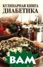 Кулинарная книг а диабетика С.  Г. Зубанова, Н.  В. Верескун Во спользовавшись  рекомендациями  специалистов по  сбалансированн ому питанию и з доровому образу