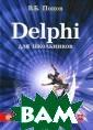 Delphi ��� ���� ������ �. �. �� ��� ����������� ���� ����������  �������� ����� ��� ����������� � � ��������-�� ��������������  ��������������� � �� ����� Obje