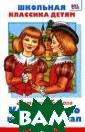 Королевство кри вых зеркал Вита лий Губарев Жил а-была на свете  третьеклассниц а Оля. Была она  капризной, лен ивой, непослушн ой, да к тому ж е вечно все тер