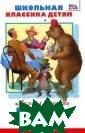 Веселые истории  Михаил Зощенко  В книгу вошли  веселые, смешны е рассказы Миха ила Михайловича  Зощенко, адрес ованные детям.< b>ISBN:978-5-99 51-0556-5 </b>