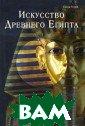 Искусство Древн его Египта Сюзи  Ходж В книге ` Искусство Древн его Египта` под робно рассказыв ается о стилист ических особенн остях, художест венных приемах