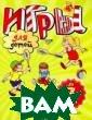 Игры для детей  до 7 лет Джим Х олл В книге пре дставлены захва тывающие, компа нейские и полез ные для здоровь я игры на возду хе и в помещени и. Подробные пл