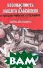 Безопасность и  защита населени я в чрезвычайны х ситуациях Н.  А. Крючек, В. Н . Латчук, С. К.  Миронов Учебни к разработан в  соответствии с  Примерной прогр