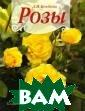 Розы Л. И. Бумб еева Роза извес тна во всем мир е как символ лю бви. Нет равнод ушных к царице  цветов, она поп улярна во всем  мире. Розы - вы носливые растен