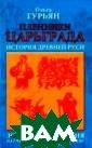 Пленники Царьгр ада Ольга Гурья н Ольга Гурьян  написала более  полусотни книг  для детей. Кажд ая ее книга - з ахватывающее пу тешествие в про шлое разных стр