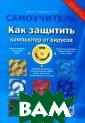 ��� �������� �� ������� �� ���� ��� (+ DVD-ROM)  �. �. ����, �.  �. ����������� , �. �. ������  ������ ����� �� ���������� ���� � �������� ���� �������� ������