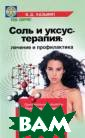 Соль и уксус -  терапия. Лечени е и профилактик а В. Д. Казьмин  В книге автор  показывает, что  соль и уксус -  прекрасные лек ари, помогающие  человеку справ