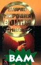 Вторая мировая  война магов Сер гей Мальцев Сер гей Мальцев - а втор нескольких  ставших популя рными книг по и сторической тем атике - успел с нискать признан