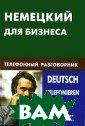 Немецкий для би знеса. Телефонн ый разговорник  / Deutsch Telef onieren im Beru f Н. И. Венидик това Книга