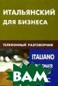 Итальянский для  бизнеса. Телеф онный разговорн ик / Italianote lefonate d&apos ;affari Н. О. Т иткова Книга `И тальянский для  бизнеса. Телефо нный разговорни
