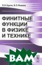 Финитные функци и в физике и те хнике Я. И. Хур гин, В. П. Яков лев В книге пре дставлен подход  к исследованию  широкого класс а линейных приб оров и сигналов