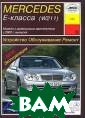 Mercedes E-���� �� (W 211). ��� �������, ������ ������, ������  � ������������  �. �. ������ �� ��������� ����� ����� �� ������  ����� ������ � ������ ��������