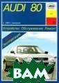 Audi 80 с 1991  г. выпуска. Уст ройство. Обслуж ивание. Ремонт.  Эксплуатация Б . У. Звонаревск ий В настоящем  руководстве рас сматриваются ме тоды ремонта ав