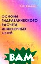 Основы гидравли ческого расчета  инженерных сет ей Т. Н. Ильина  В учебном посо бии изложены ос новные положени я технической м еханики жидкост и и газа. Освещ