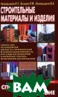 Строительные ма териалы и издел ия И. Х. Наназа швили, И. Ф. Бу нькин, В. И. На назашвили В кни ге даны характе ристики важнейш их свойств прог рессивных строи