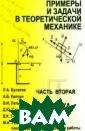 Примеры и задач и в теоретическ ой механике. Ча сть 2. Динамика  Л. А. Булатов,  А. Б. Каплун,  В. И. Латышев,  Д. Ю. Сазонов,  В. К. Тарасов,  М. А. Усманов П
