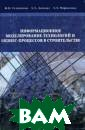 Информационное  моделирование т ехнологий и биз нес-процессов в  строительстве  В. И. Теличенко , А. А. Лапидус , А. А. Морозен ко В монографии