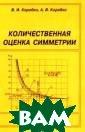 Количественная  оценка симметри и В. И. Коробко , А. В. Коробко  В брошюре прив одятся общие по нятия о симметр ии и асимметрии  плоских геомет рических фигур,