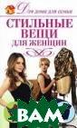 Стильные вещи д ля женщин Ю. С.  Кирьянова Если  вы любите шить , эта книга - д ля вас. На ее с траницах вы най дете описание с амых модных мод елей одежды. Эт