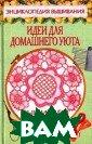 Вышиваем гладью . Идеи для дома шнего уюта С. А . Хворостухина  В этой книге мы  будем говорить  о древнем иску сстве прорезног о шитья, извест ного многим нар