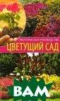 Цветущий сад. П рактическое рук оводство Н. А.  Алешина  288 ст р.Эта книга пре дставляет собой  практическое р уководство по в ыращиванию, пос адке, размножен