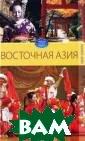 Восточная Азия  В. Н. Куликова  Икебана, Новый  год по лунному  календарю, вост очная кулинария  и восточные ед иноборства... В осток для запад ных людей - это