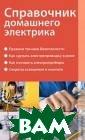 Справочник дома шнего электрика  В. И. Левченко  Этот справочни к будет полезен  каждому хозяин у. Здесь читате ль найдет сведе ния о том, как  самостоятельно