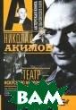 Театр - искусст во непрочное Ни колай Акимов Кн ига выдающегося  отечественного  режиссера Н.П. Акимова, впервы е изданная свыш е 40 лет назад,  по-прежнему ак