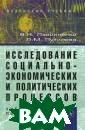 Исследование со циально-экономи ческих и полити ческих процессо в В. Н. Лаврине нко, Л. М. Пути лова Излагаются  основные метод ологические под ходы к исследов