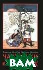 Частушки в танк ах Владимир Шум ейко, Наталья Ш умейко Книга пр едставляет собо й оригинальный  вариант интерпр етации русских  частушек в стил е танка, одного