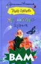 Женщина-Цунами  Татьяна Луганце ва Яна Цветкова , поддавшись на  уговоры подруг и, работающей в  похоронном бюр о, согласилась  на странную ава нтюру. И вот те