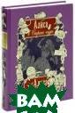 Алиса в Стране  чудес. Алиса в  Зазеркалье (под арочное издание ) Льюис Кэрролл  Стильно оформл енное подарочно е издание в кож аном переплете  с золотым тисне