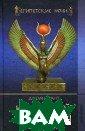 Крылатый фараон  Джоан Грант `К рылатый фараон`  - первая и сам ая знаменитая и з семи книг Джо ан Грант, входя щих в цикл `Дре вняя память`. Э то не просто кн