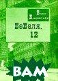 Бебеля, 12 Бори с Бернштейн Ваш ему вниманию пр едлагается книг а Бориса Берншт ейна