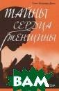 Тайны сердца же нщины. Рука об  руку с Богом Га ли Шарада Дэви  Читая искреннюю  повесть о тяже лейших испытани ях и волшебных  чудесах в жизни  Гали Шарада Дэ