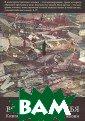 Вспоминая себя.  Книга о друзья х и спутниках ж изни Аркадий Ро внер Новая книг а Аркадия Ровне ра - рассказ о  становлении про тогониста в пер иод с 1950-х го
