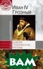Иван IV Грозный  Дмитрий Володи хин Пожалуй, са мой неоднозначн ой и спорной фи гурой нашей ист ории является И ван Грозный. Ин остранцы давно  сделали `Ивана