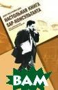 Настольная книг а SAP-консульта нта. Книга, кот орая расскажет,  как добиться у спеха в мире SA P Джон Рид и Ма йкл Доан Джон Р ид и Майкл Доан  - эксперты в о