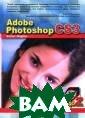 Adobe Photoshop  CS3 от A до Z  Филип Эндрюс Эт от энциклопедич еский словарь -  способ быстрог о поиска решени й! Благодаря св оей структуре,  где все статьи