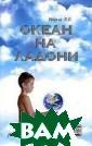 Океан на ладони  В. В. Боцула Р оман-эссе извес тного специалис та по тибетской  медицине, маст ера восточных е диноборств Вале рия Боцулы - эт о художественно