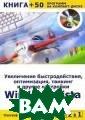 2 в 1. Увеличен ие быстродейств ия, оптимизация , твикинг и дру гие настройки W indows Vista (+  CD-ROM) С. В.  Черников, К. А.  Иваницкий, М.  М. Владин, П. П