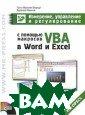 Измерение, упра вление и регули рование с помощ ью макросов VBA  в Word и Excel  (+ CD-ROM) Ган с-Йоахим Берндт , Буркард Каинк а Эта книга пре дставляет новый