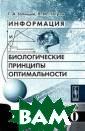 Информация и би ологические при нципы оптимальн ости. Гармония  и алгебра живог о Г. А. Голицын , В. М. Петров  Настоящая книга  рассказывает о  той логике раз
