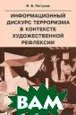 Информационный  дискурс террори зма в контексте  художественной  рефлексии В. Б . Петухов Насто ящая монография  посвящена диах роническому рас смотрению росси