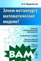 Зачем металлург у математически е модели? Б. А.  Прудковский На стоящая книга з накомит читател ей с различными  способами моде лирования техно логических проц