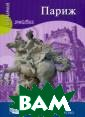Париж Барбара Э ндер, Клод Эрве -Базен В этом к арманном путево дителе описаны  история, достоп римечательности  и индустрия ра звлечений Париж а. <b>ISBN:978-