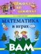Математика в иг рах и картинках . От 3 до 5 лет  О. А. Новиковс кая Книга содер жит задания и и гры, которые в  занимательной ф орме познакомят  ребенка с цифр