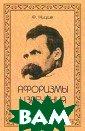 Ф. Ницше. Афори змы. Изречения.  Мысли Ф. Ницше  Фридрих Ницше  - весьма против оречивая фигура  в истории чело веческой мысли.  Его творческое  наследие до си