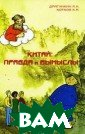 Китай. Правда и  вымыслы А. Н.  Драгункин, К. А . Котков Книга  `Китай. Правда  и вымыслы` пред ставляет собой  уникальный `пут еводитель` по и стории и культу