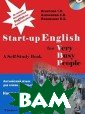 ���������� ����  ��� ����� ���� ��� �����. ���� ����� ���� / St art-up English  for Very Busy P eopl� (+ CD-ROM ) �. �. ������� �, �. �. ������ ���, �. �. ����